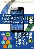 docomo GALAXY S? LTE SC-03D 完全活用マニュアル