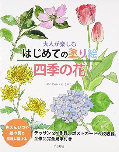 大人が楽しむはじめての塗り絵 四季の花