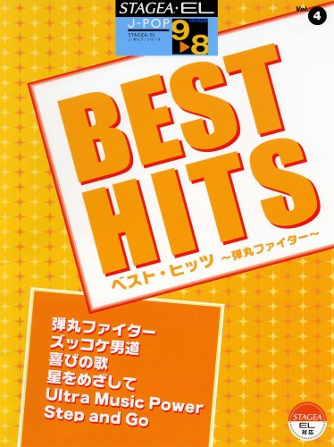 STAGEA・EL J-POPシリーズ グレード9~8級(4) ベストヒッツ~弾丸ファイター~内田 誠