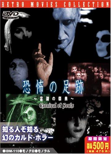 恐怖の足跡 新訳版 [DVD]