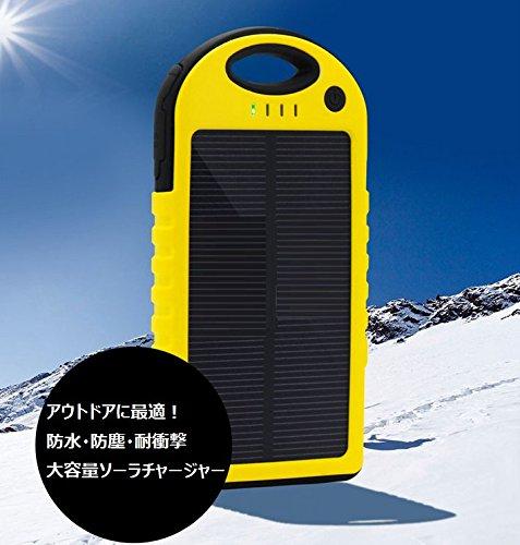 改良版 10000mAh防水/防塵/耐衝撃アウトドア向けソーラー 充電器 ソーラーバッテリー 大容量 iPhone・iPad・スマートフォン(スマホ)対応 LEDライト付 モバイルバッテリー /リチウムイオンポリマーバッテリー 極薄・超軽量 (イエロー)