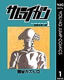 サムライガン 1 (ヤングジャンプコミックスDIGITAL)