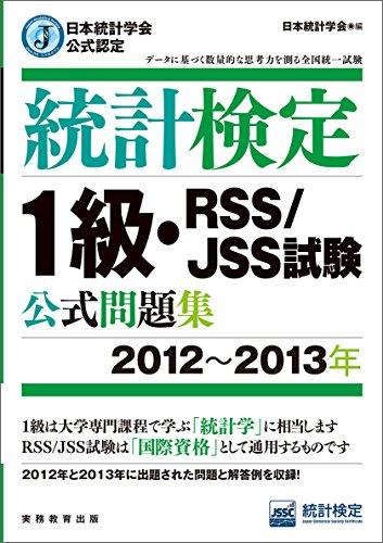 ������׳ز��ǧ�� ����� 1�顦RSS/JSS� �����꽸[2012~2013ǯ]