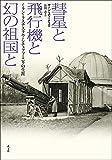 彗星と飛行機と幻の祖国と―ミラン・ラスチスラウ・シチェファーニクの生涯