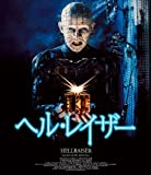 ヘル・レイザー(Blu-ray Disc)