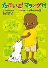 ただいま! マラング村: タンザニアの男の子のお話 (児童書)