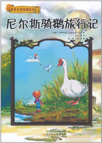世界名著珍藏绘本 尼尔斯骑鹅旅行记图