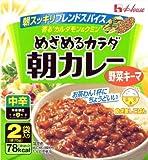 ハウス めざめるカラダ朝カレー 野菜キーマ中辛 150g×8個