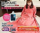 ヌックミィ/NuKME 着る毛布 180cm (男女兼用フリーサイズ) スタンダードガウンケット ピンク