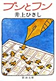 ブンとフン (新潮文庫)