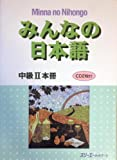 Minna no Nihongo Intermediate II Main Textbook (Honsatsu) with CD