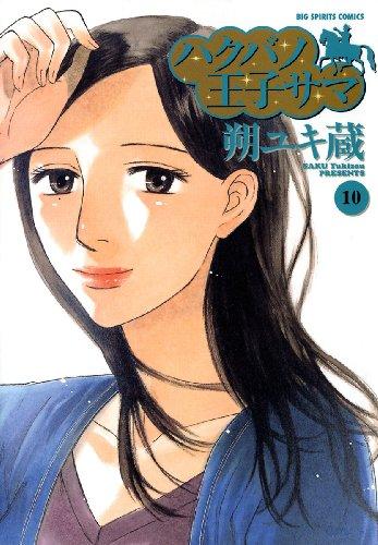 ハクバノ王子サマ(10) (ビッグコミックス)