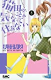 猫田のことが気になって仕方ない。(8): りぼんマスコットコミックス