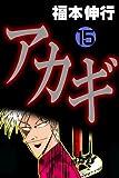 アカギ-闇に降り立った天才 15 (highstone comic)