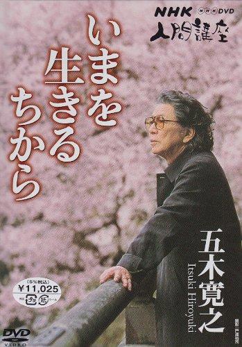 NHK人間講座 五木寛之 いまを生きるちから DVD-BOX