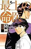 最近買った・読んだマンガ(6月26日)