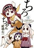 ちろちゃん (4) (IDコミックス 4コマKINGSぱれっとコミックス)