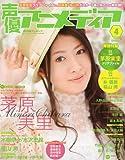 声優アニメディア 2010年 04月号 [雑誌]