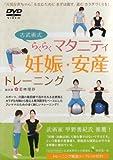 古武術式らくらくマタニティ 妊娠・安産トレーニング [DVD]
