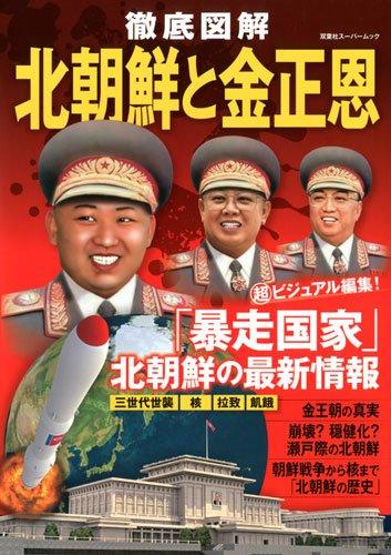 徹底図解 北朝鮮と金正恩 (双葉社スーパームック)