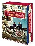 J'J Hey!Say!JUMP ���ؗY��&�m�O�З� �ӂ�������� �t�����X�c�f �e�w��Ԃ̗� DVD BOX -�f�B���N�^�[�Y�J�b�g�E�G�f�B�V����-[VPBF-10903][DVD]