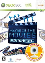 You're in the Movies:めざせ! ムービースター(初回限定版:「Xbox LIVE ビジョン カメラ」同梱)