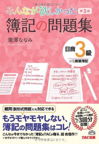 みんなが欲しかった 簿記の問題集 日商3級 商業簿記 第3版