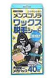 メンズゴリラ ワックス脱毛シート メガパック40枚20組入(200-1-b)