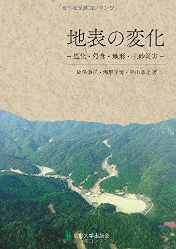 地表の変化 -風化・浸食・地形・土砂災害-