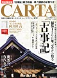 CARTA 2012年新春号 2012年 01月号 [雑誌]