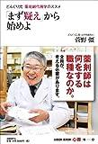 日経DI 薬剤師「心得」帳4 どんぐり式 薬局副作用学のススメ 「まず疑え」から始めよ