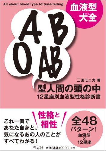 血液型大全 A B O AB型人間の頭の中 12星座別血液型性格診断書