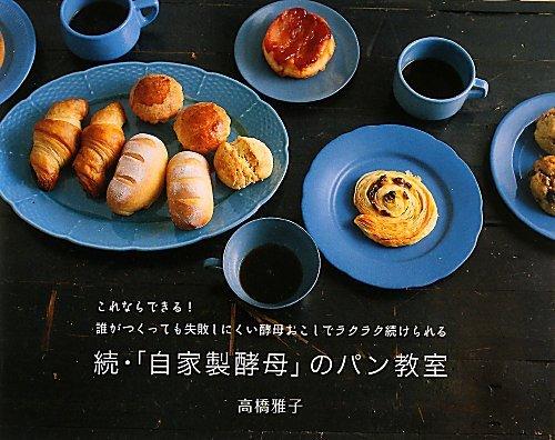 続・「自家製酵母」のパン教室