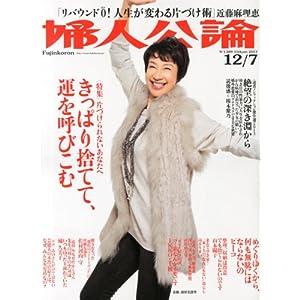 『婦人公論 2013年 12/7号』