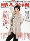 婦人公論 2013年 12/7号 [雑誌]