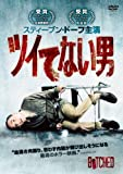 ツイてない男[DVD]