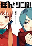 BONLIN ぼんとリンちゃん (竹書房文庫)