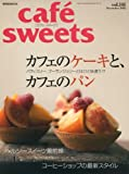 cafe-sweets (カフェ-スイーツ) vol.141 (柴田書店MOOK)