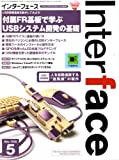 Interface (インターフェース) 2008年 05月号 [雑誌]