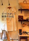 手づくりがいい雑貨のお店—気持ちいい毎日をつくる全国ショップガイド68 (sasaeru文庫 せ 1-1)