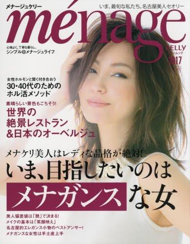 menage KELLY 2017年秋号 大きい表紙画像
