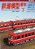 鉄道模型趣味 2011年 07月号 [雑誌]