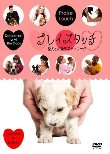 プレイズタッチ 愛犬との簡単ボディワーク [DVD]