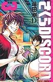 さくらDISCORD 3 (少年チャンピオン・コミックス)
