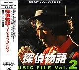 探偵物語 ミュージックファイル 2