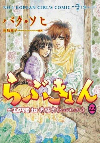 らぶきょん~LOVE in 景福宮~ (22) (ウンポコ・コミックス・デラックス) (UNPOCO COMIX)