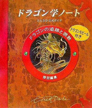 ドラゴン学ノート―ドラゴンの追跡と調教