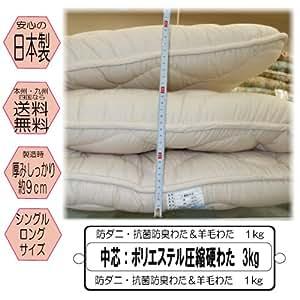 日本製/中わた5kg!しっかりタイプのシングル(ロング)サイズ 防ダニ・抗菌防臭わた&羊毛の敷布団