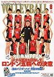 VOLLEYBALL (バレーボール) 2012年 08月号 [雑誌]