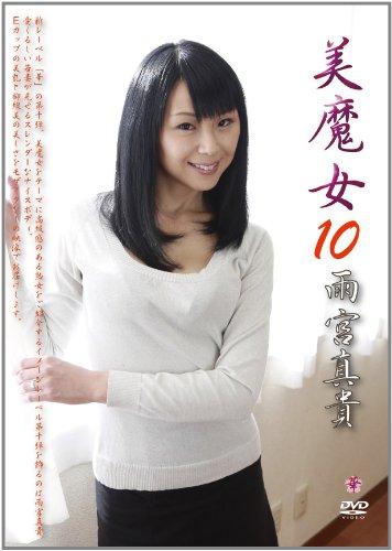 美魔女10 [DVD]